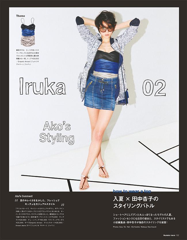 Photos: Sasu Tei Hair : Eiji Kadota Makeup: Nao Suzuki Design:Hiromitsu Sasaki Edit:Michie Mito, Yukino Takakura, Fumika Oi