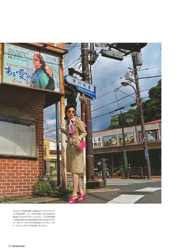 Photos : Chantal Stoman Hair&Makeup : Hisano Komine Photo Assistant : Atsushi Hiratsuka Edit : Yukino Takakura Fashion Assistant : Nozomi Urushibara, Sayoko Abe Special Thanks : Seiryuu Kibako Awabees