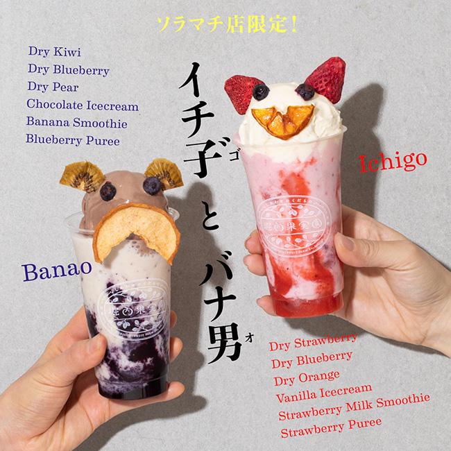 スムージー イチ子 ゙(いちご) ¥980(税込)バナ男(ばなお)¥830(税込)