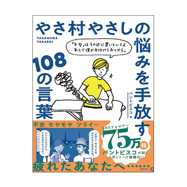 不安やモヤモヤなどに寄り添い、そっと背中を押してくれる一冊。『やさ村やさしの悩みを手放す108の言葉』(主婦の友社)