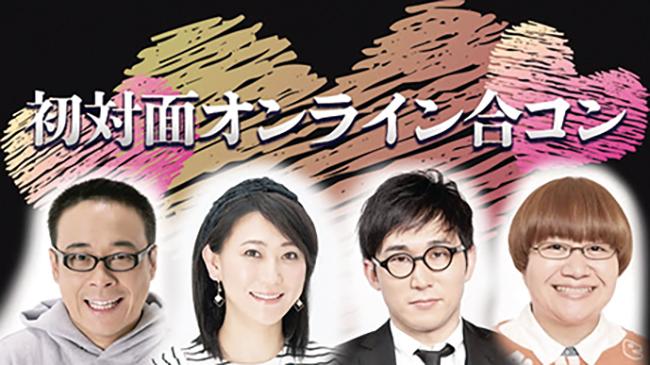 友近 公式YouTubeチャンネル 『楽演チャンネル』にて配信中。