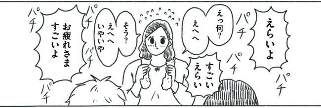 つづ井『裸一貫! つづ井さん 1』(文藝春秋)より