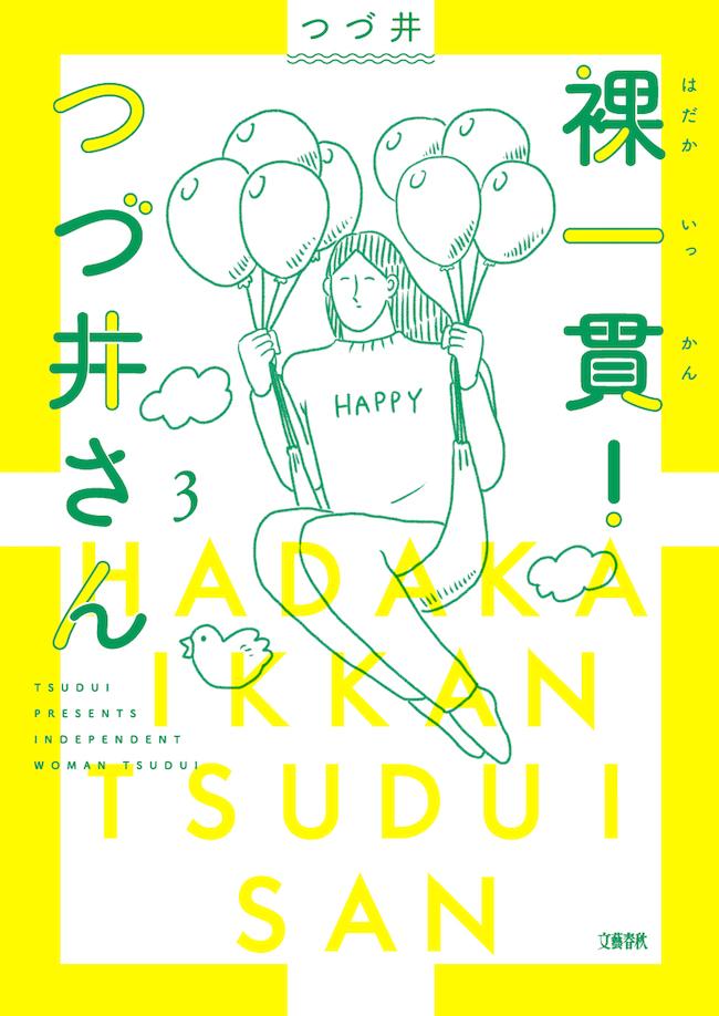 最新3巻が4月28日に発売予定!