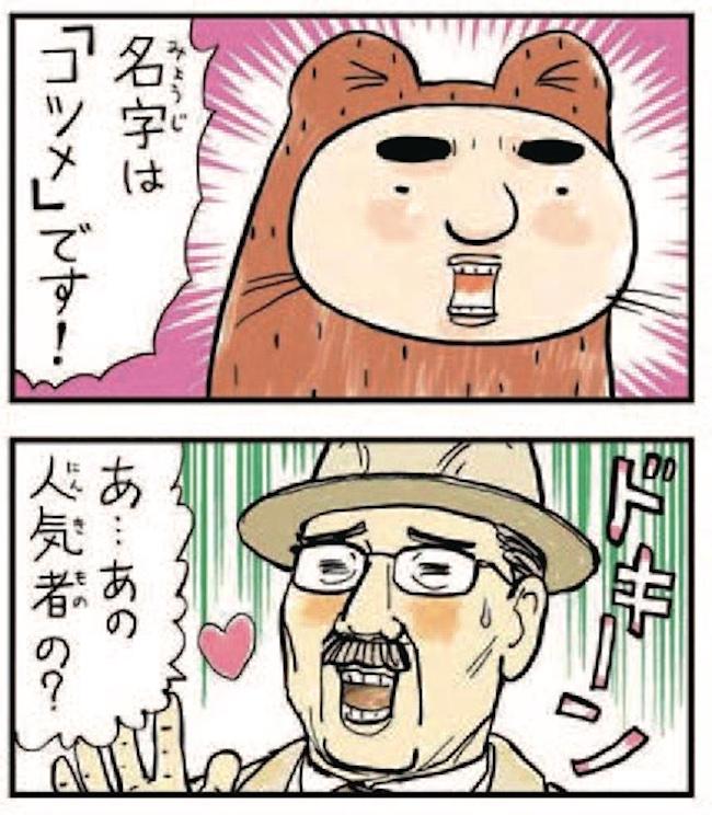 漫画『伝染るんです。』が東京新聞で新連載4コマ漫画『かわう そセブン』として復活。かわうそ君が嘘をついた連載初回より。 ©吉田戦車/小学館
