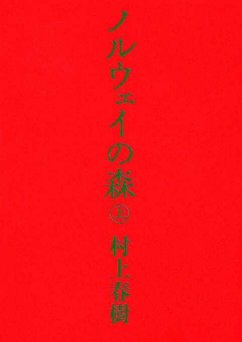 『ノルウェイの森 上』村上春樹/著(講談社文庫)