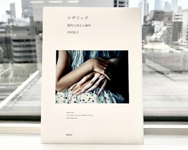 『マザリング 現代の母なる場所』中村佑子/著(集英社)