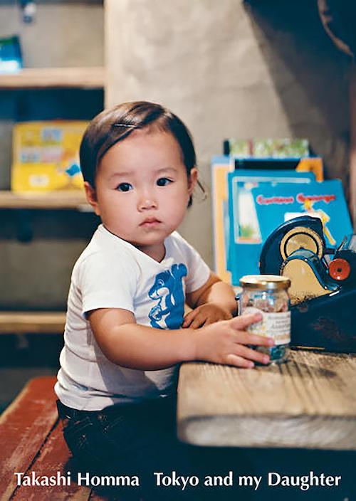 ホンマタカシ『Tokyo and my Daughter』 カバー写真