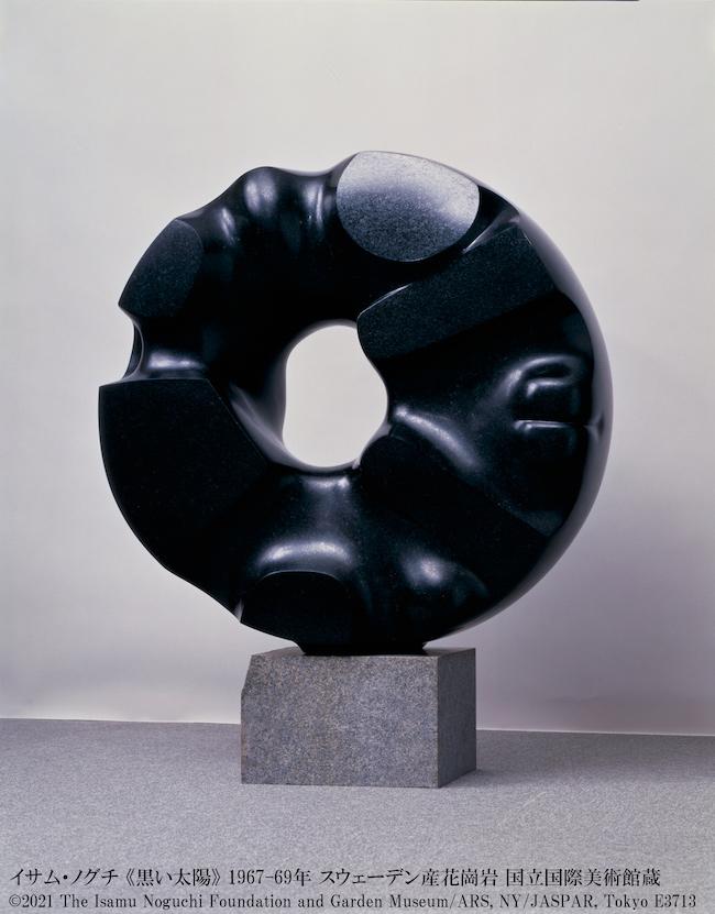 イサム・ノグチ 『黒い太陽』 (1967-69年) 国立国際美術館蔵 ©2021 The Isamu Noguchi Foundation and Garden Museum/ARS, NY/JASPAR, Tokyo E3713