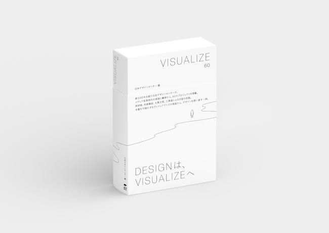 書籍『VISUALIZE 60』
