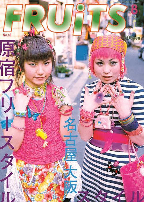 『FRUiTS』8月号No.13 表紙/1998年/ストリート編集室発行/個人蔵