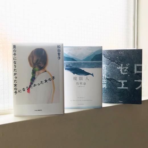 Numero TOKYOおすすめの2021年6月の本