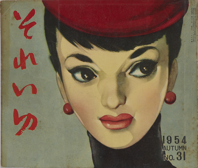 『それいゆ』第31号 表紙/1954年/ひまわり社発行、表紙画:中原淳一/国立新美術館/©JUNICHI NAKAHARA/ HIMAWARIYA