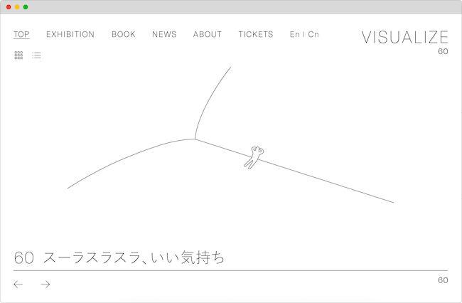 展覧会「VISUALIZE 60」 ウェブサイト