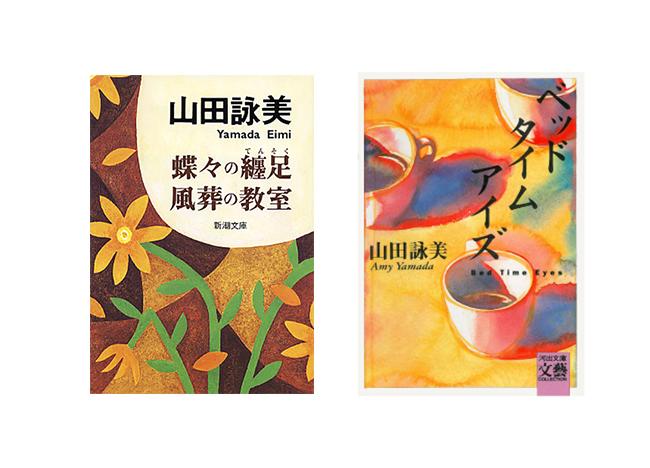 村田沙耶香が影響を受けた山田詠美の作品。左から『蝶々の纏足・風葬の教室』(新潮文庫) 『ベッドタイムアイズ』(河出文庫)
