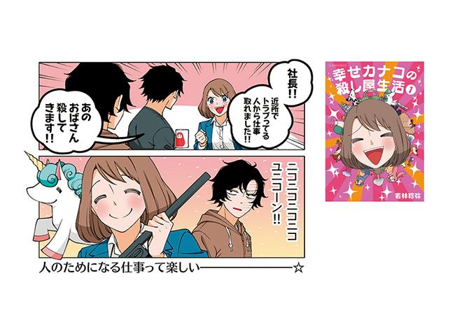 1〜5巻 若林稔弥/著(星海社COMICS)