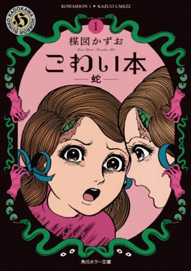 長らく入手不可能、多くのファンが復刊を望んでいた『こわい本』が新編集&新装版で全10巻刊行。各¥968(KADOKAWA)「うろこの顔」など3篇を収録した『こわい本1 蛇』から始まり『こわい本10 顔』まで毎月リリース。 全巻に楳図かずおインタビュー収録! KADOKAWA『こわい本1 蛇』より © Kazuo Umezz 2021