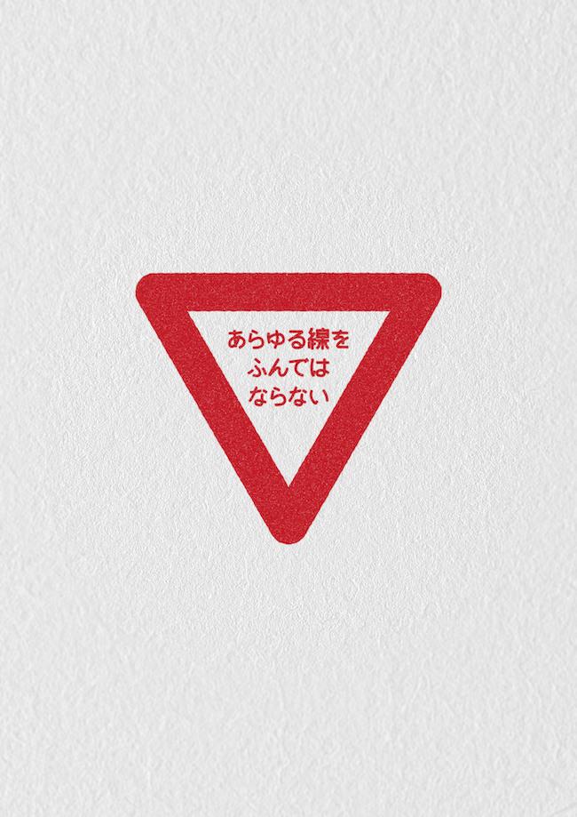 佐々木隼 (オインクゲームズ) 『鑑賞のルール』 (参考画像)