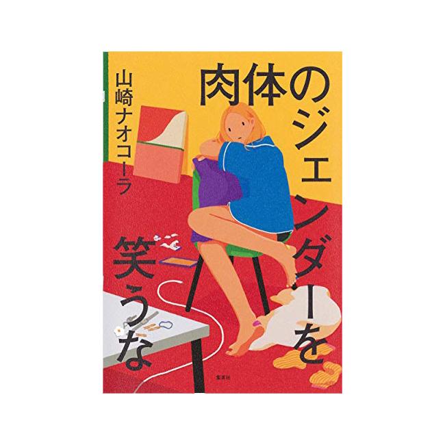 山崎ナオコーラ『肉体のジェンダーを笑うな』(集英社)