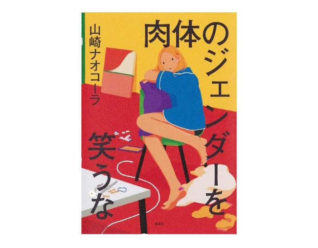 山崎ナオコーラ 『肉体のジェンダーを笑うな』(集英社)