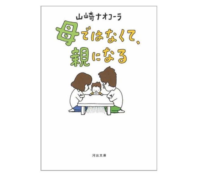 山崎ナオコーラ『母ではなくて、親になる』(河出文庫)