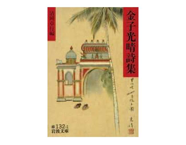 清岡卓行『金子光晴詩集』(岩波文庫)
