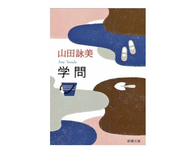 山田詠美 『学問』(新潮文庫)