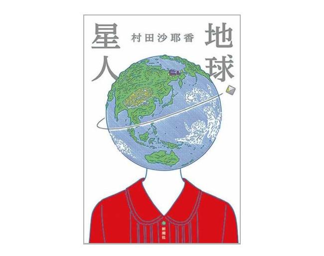 村田沙耶香 『地球星人』(新潮文庫)