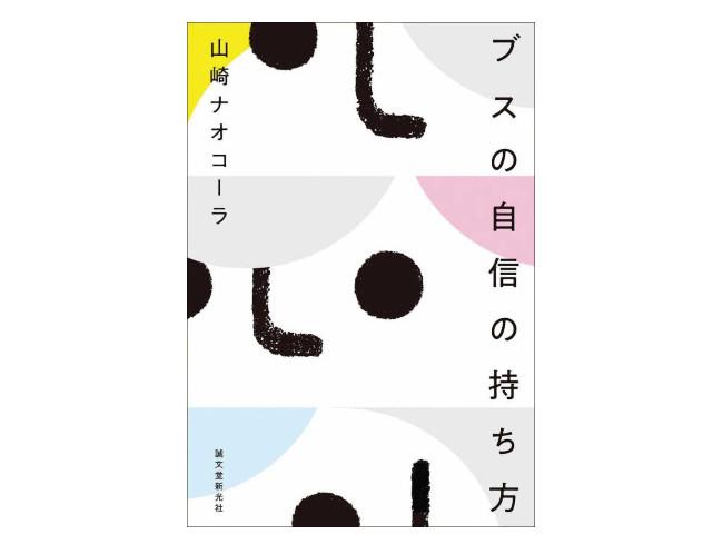 山崎ナオコーラ 『ブスの自信の持ち方』(誠文堂新光社)