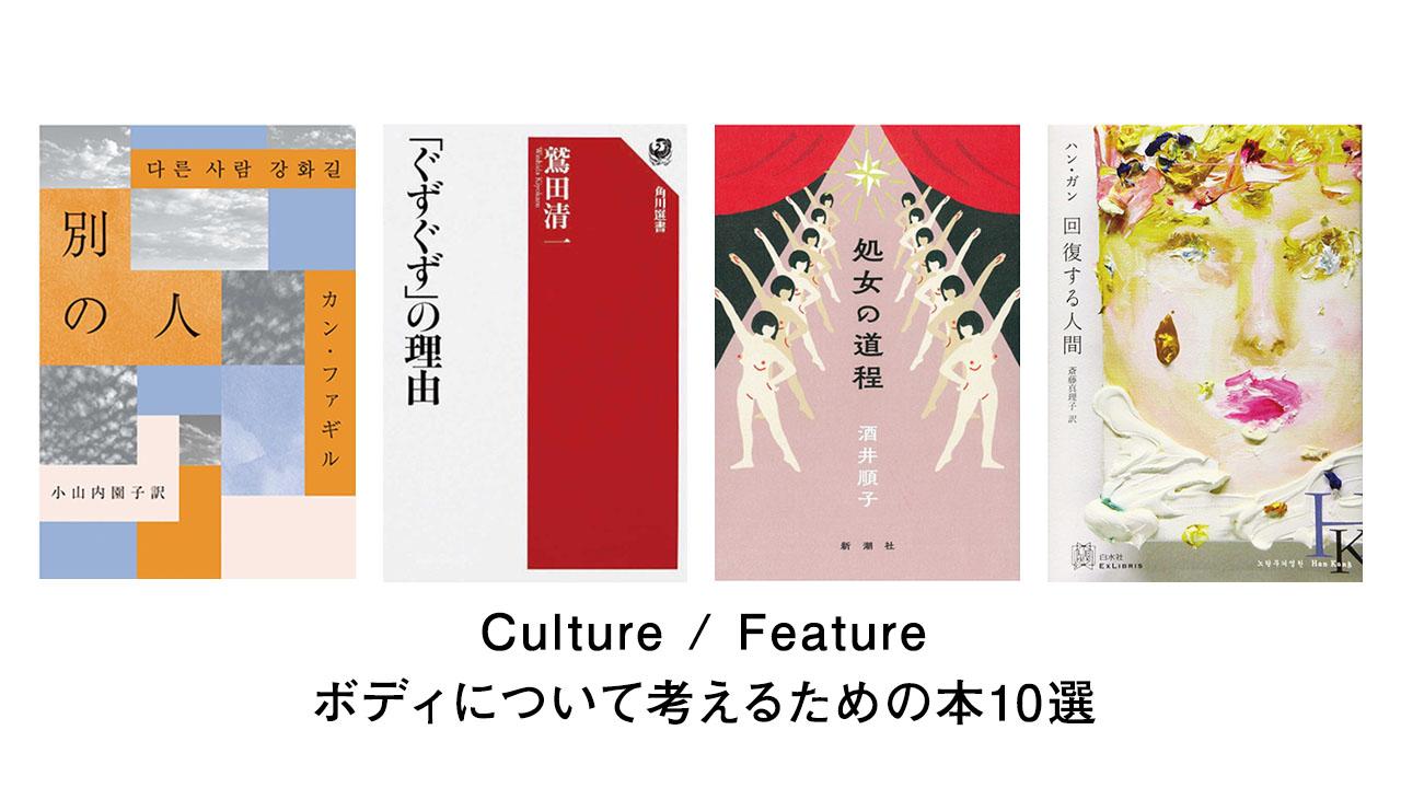 ヌメロ,numero, numero tokyo, mode, fashion