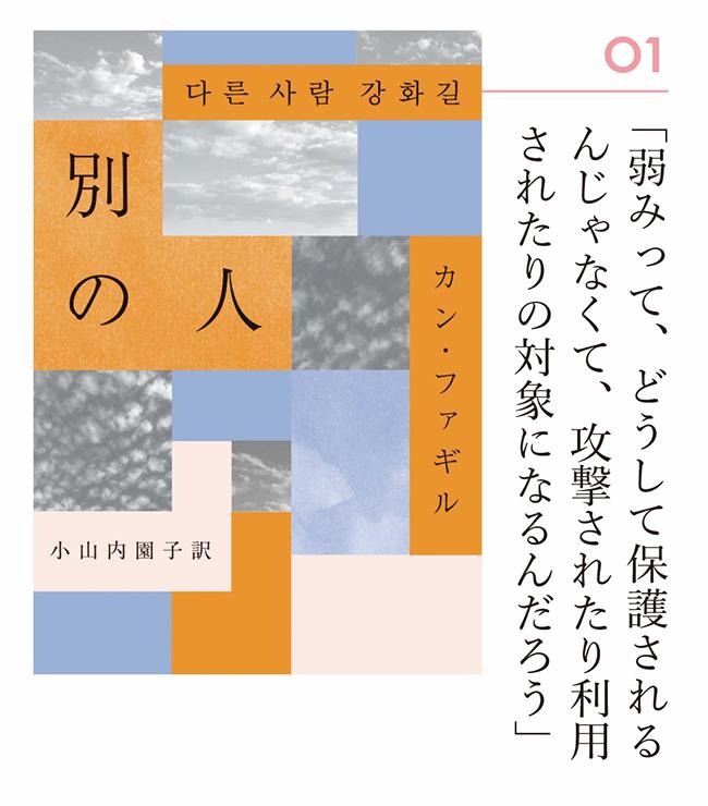 『別の人』 カン・ファギル/著 小山内園子/訳(エトセトラブックス)