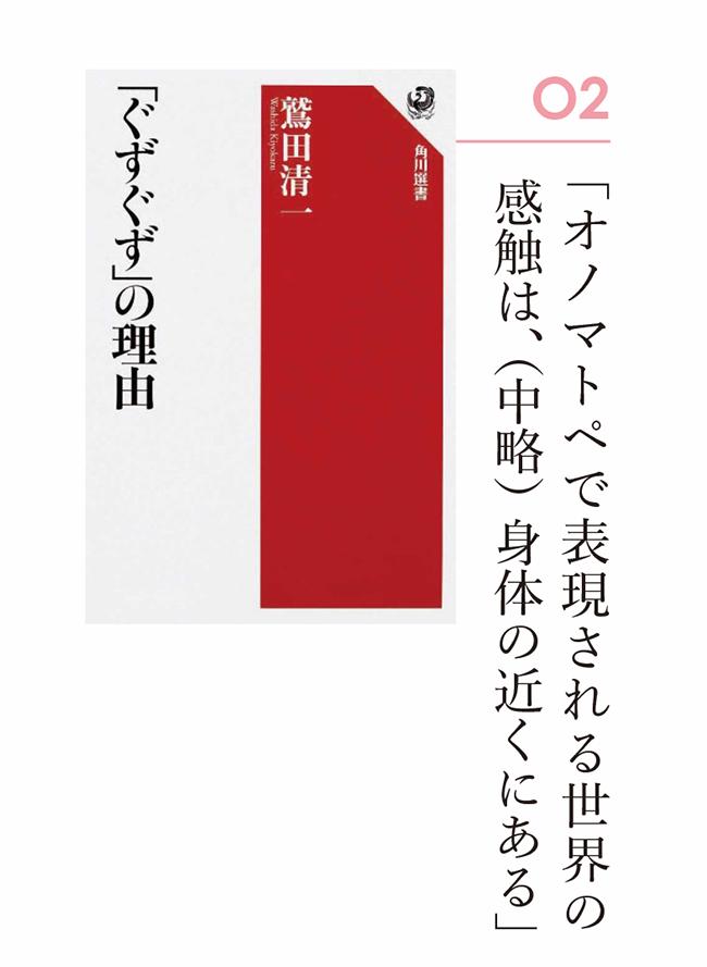 『「ぐずぐず」の理由』 鷲田清一/著(KADOKAWA)