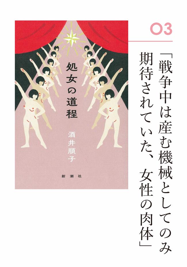 『処女の道程』 酒井順子/著(新潮社)