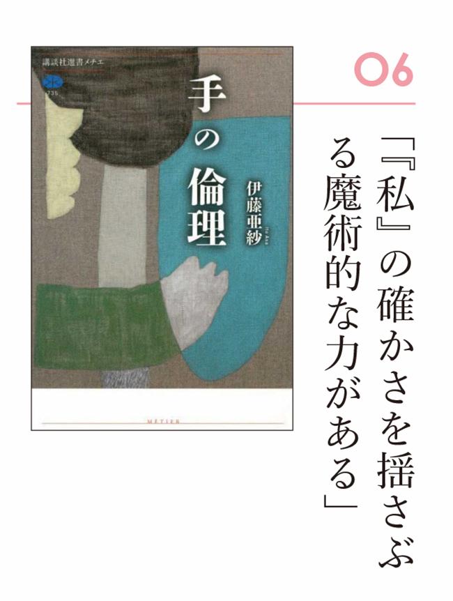 『手の倫理』 伊藤亜紗/著(講談社)