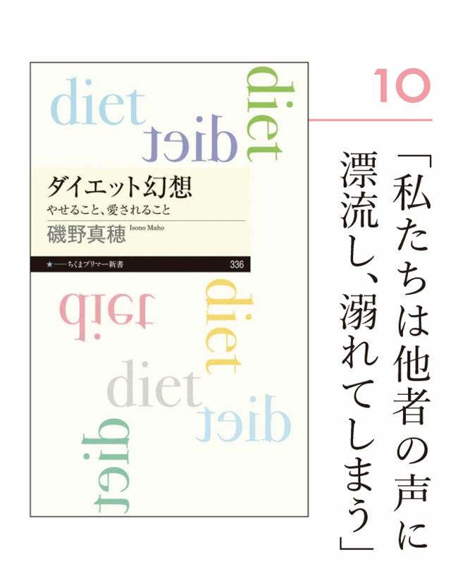 『ダイエット幻想──やせること、愛されること』 磯野真穂/著(筑摩書房)