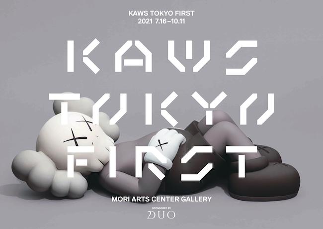「KAWS TOKYO FIRST」 展覧会ヴィジュアル