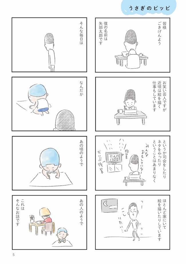 『ぼくのお父さん』