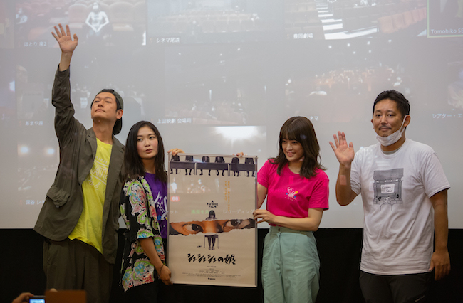 (左から)井浦新、根谷涼香、福田沙紀、入江悠。8月11日19時より一斉に全国24館のミニシアターでプレミア試写が行われ、上映後は各劇場とリモートで繋がった。公開後は全国40のミニシアターで順次公開となる。
