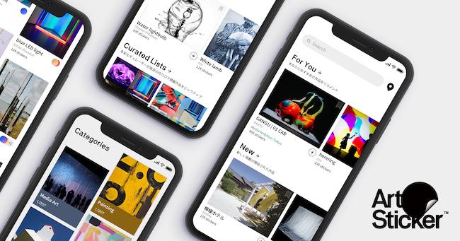 アーティスト支援アプリ「ArtSticker」