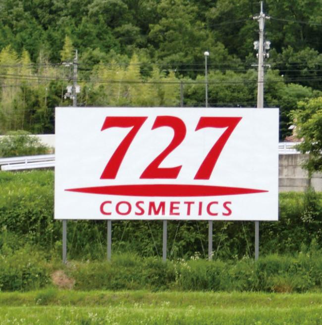 セブンツーセブン化粧品は大阪に本社を置く美容室専売の化粧品メーカー。東海道新幹線沿いに1979年より看板の設置を始め、これが3代目のデザインとなる。(写真提供:セブンツーセブン)