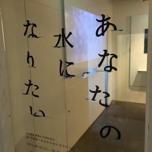 初の詩写真集発売記念 #あなたの水になりたい @表参道ヒルズROCKETギャラリーにて10日まで。の画像
